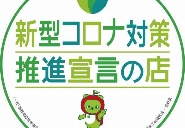 長野県新型コロナ対策推進宣言の店ロゴ